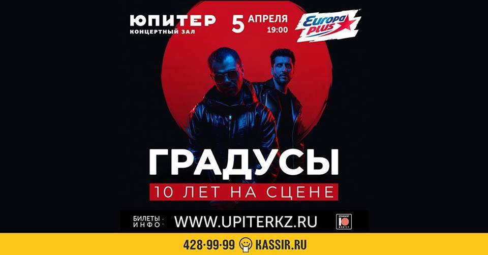 концерт Градусы: 10 лет на сцене!