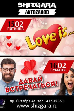 вечеринка Love is…