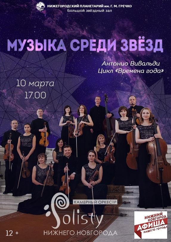 Концерт «Музыка среди звёзд»