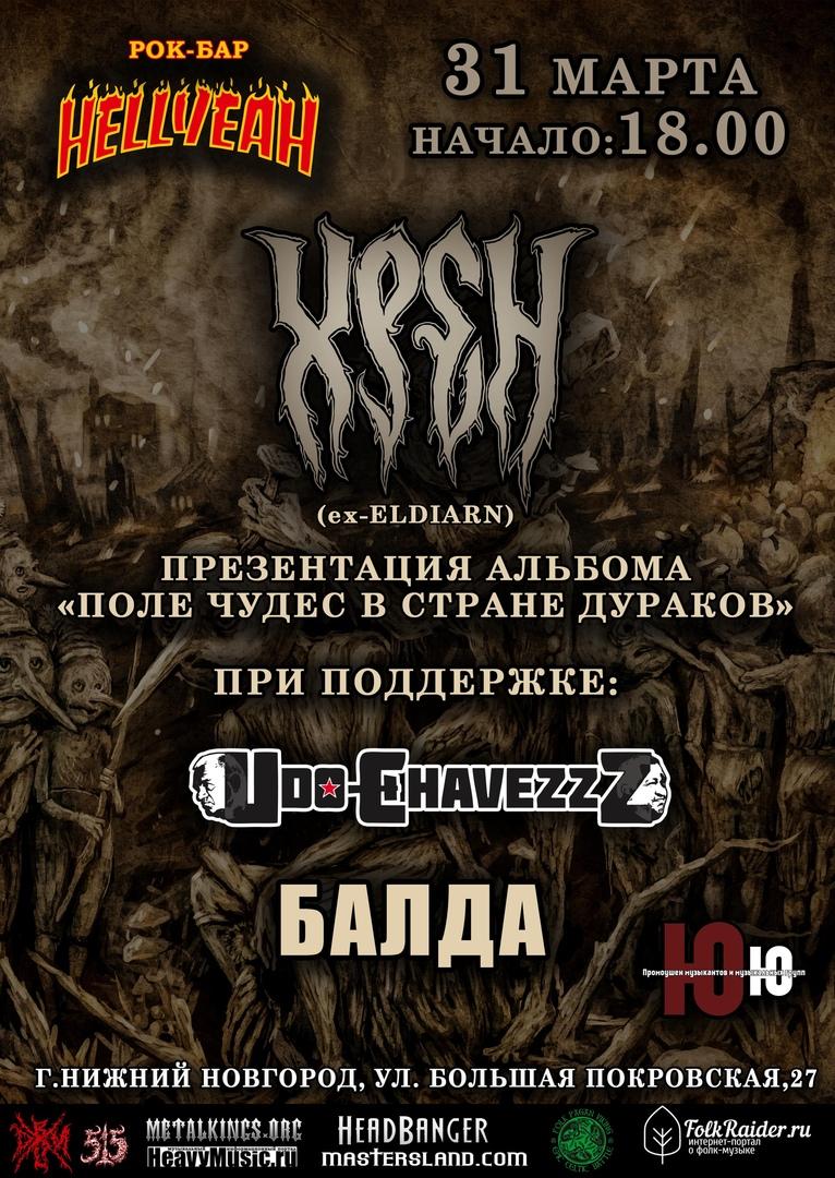 концерт Хрен(ex-Eldiarn) в Нижнем Новгороде