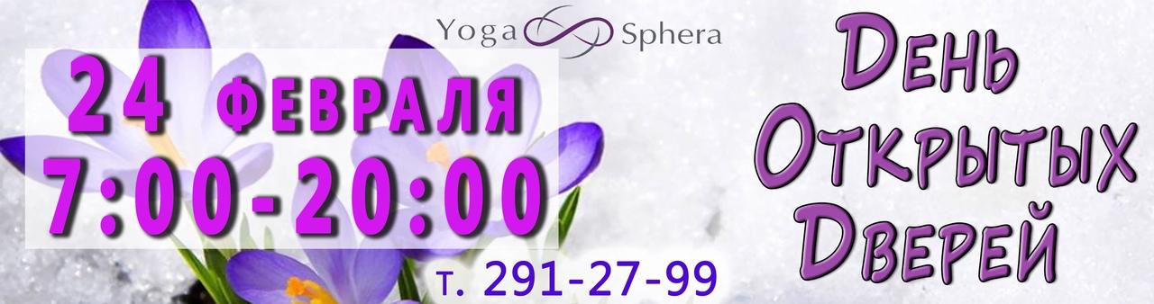 День открытых дверей Студии  «Йога Сфера» | YogaSphera Studio