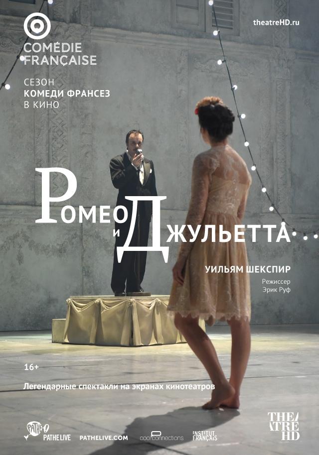 TheatreHD Ромео и Джульетта
