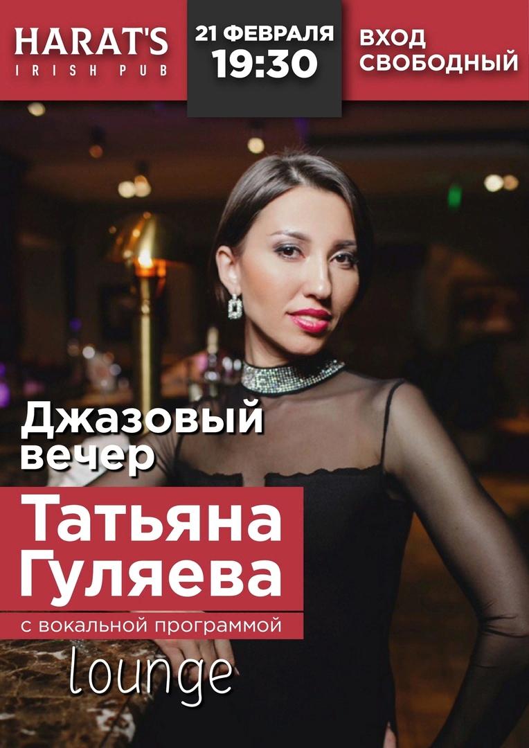 Джазовый вечер с Татьяной Гуляевой