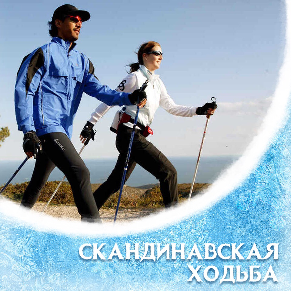 Открытый турнир Нижегородской области по Скандинавской ходьбе