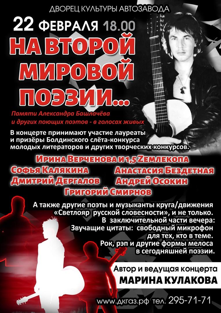 Концерт «На Второй Мировой поэзии»