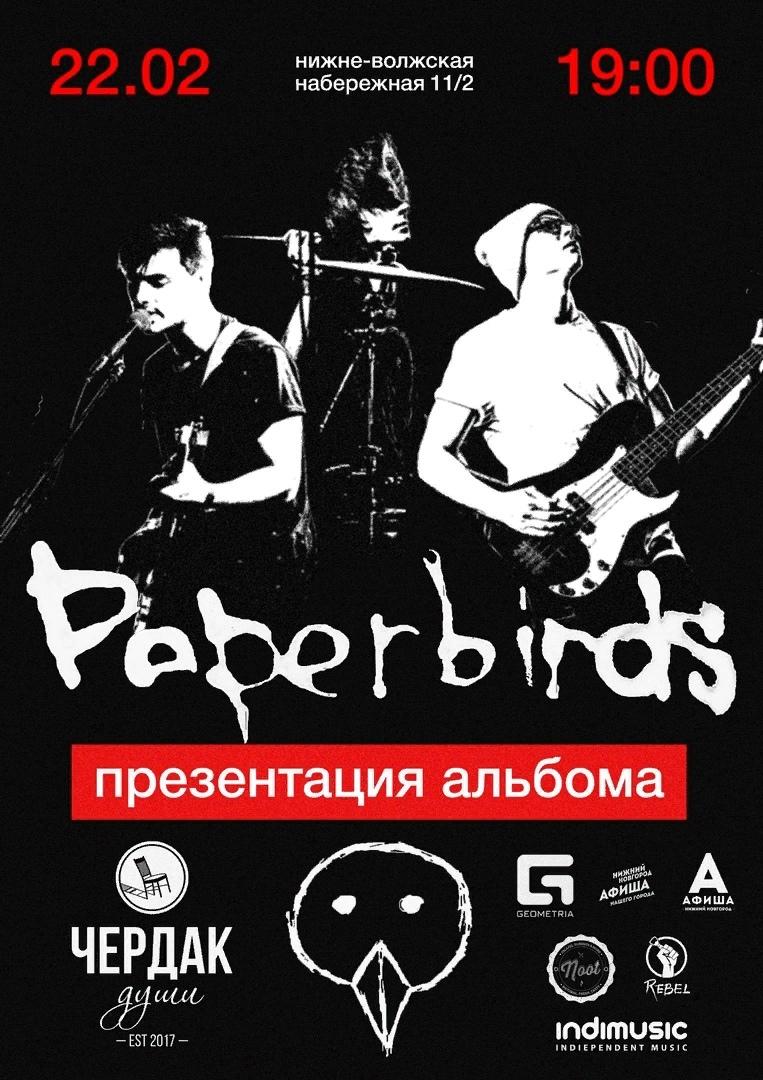 СОЛЬНЫЙ КОНЦЕРТ paperbirds