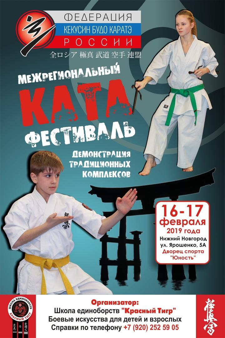 Нижегородский Ката-Фестиваль — 2019