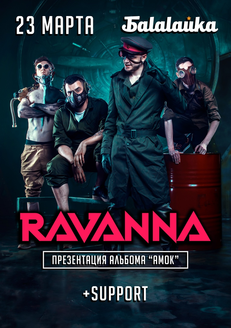 Концерт группы RAVANNA