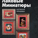 Выставка лаковой миниатюры От мастерской «Лебедевы.since 1992»