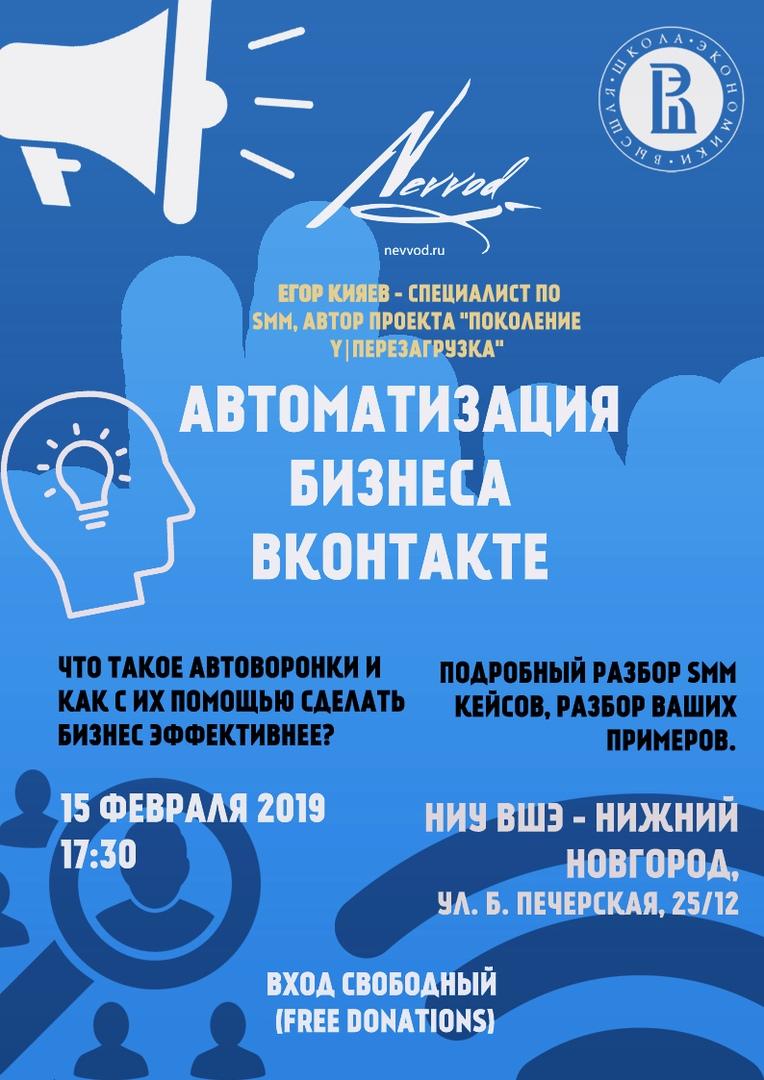 Лекция Автоматизация бизнеса Вконтакте