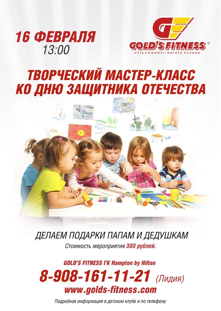 детский творческий мастер-класс ко Дню защитника Отечества!