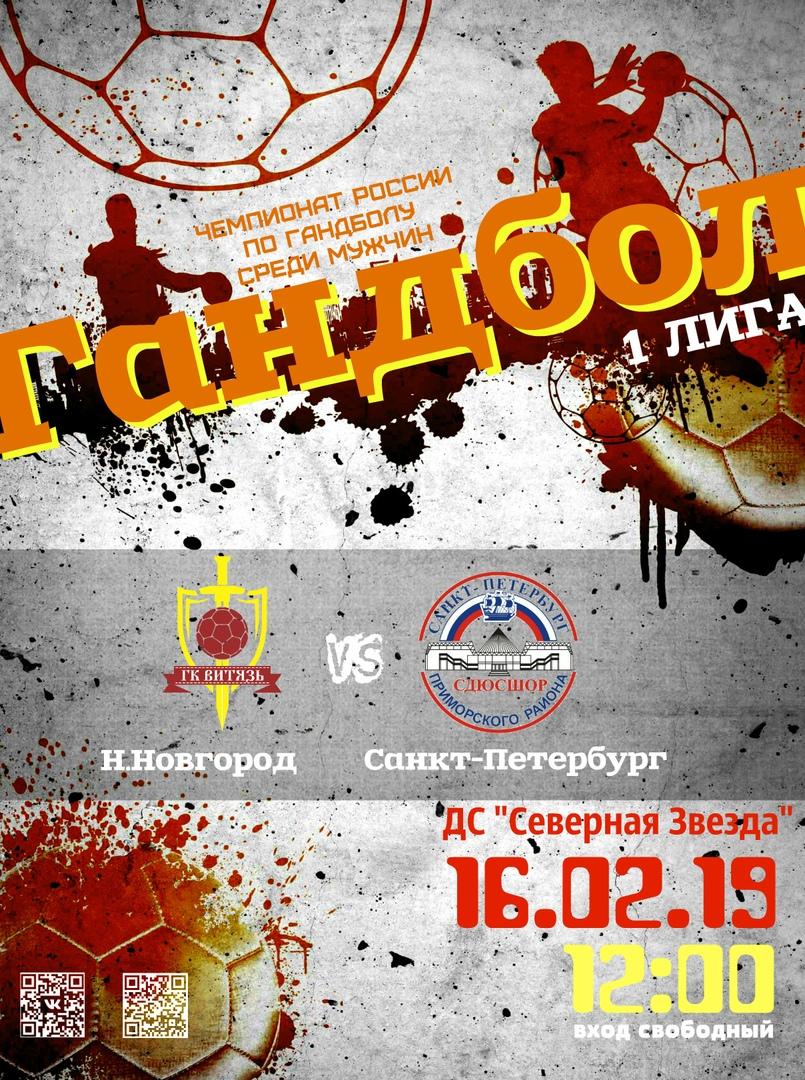 Чемпионат России среди мужчин по гандболу