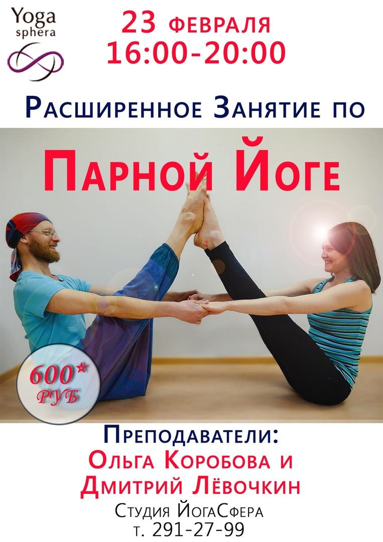 Расширенное занятие по Парной йоге