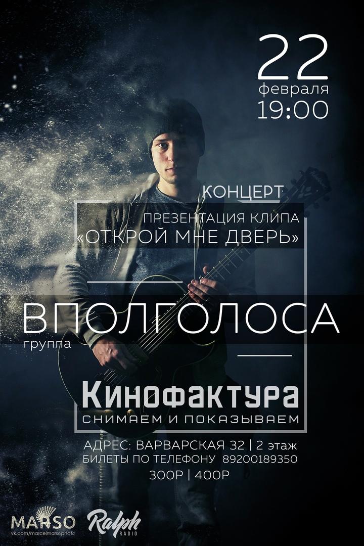 Группа ВПОЛГОЛОСА. Презентация клипа