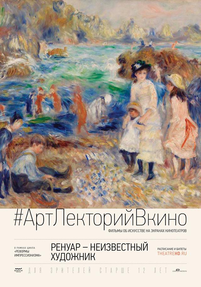 #АртЛекторийВкино «Ренуар – неизвестный художник»