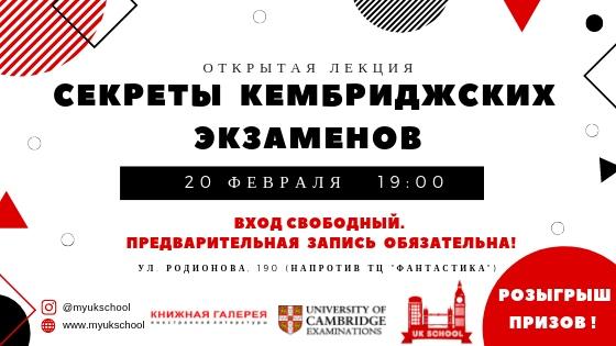 Открытая лекция «Секреты Кембриджских экзаменов»