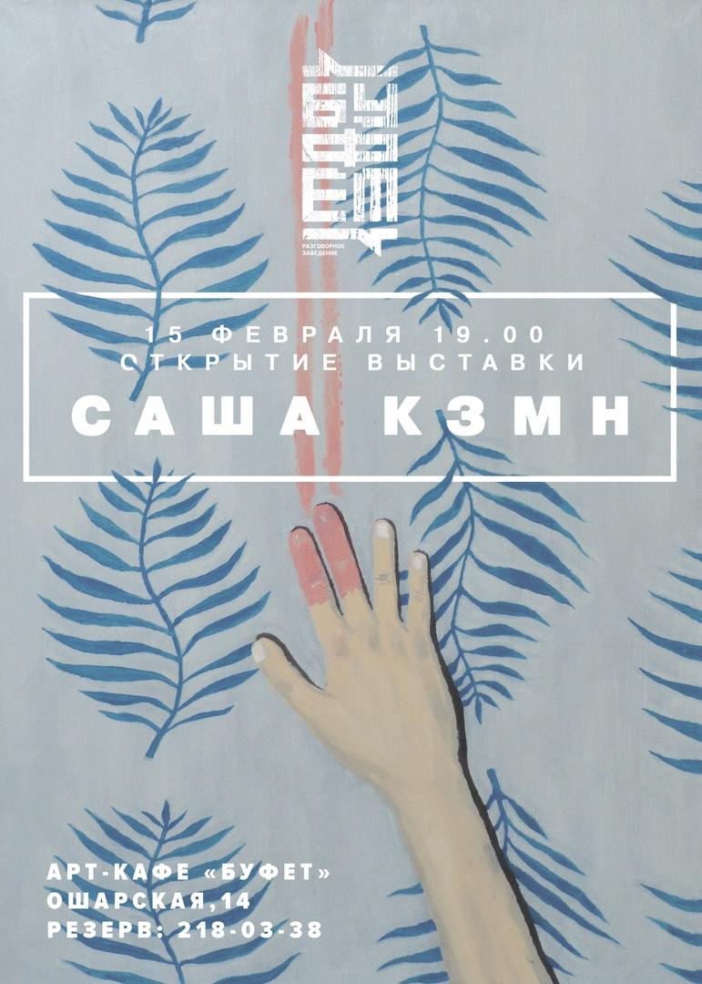 «Пора» Выставка работ Саши Кзмн