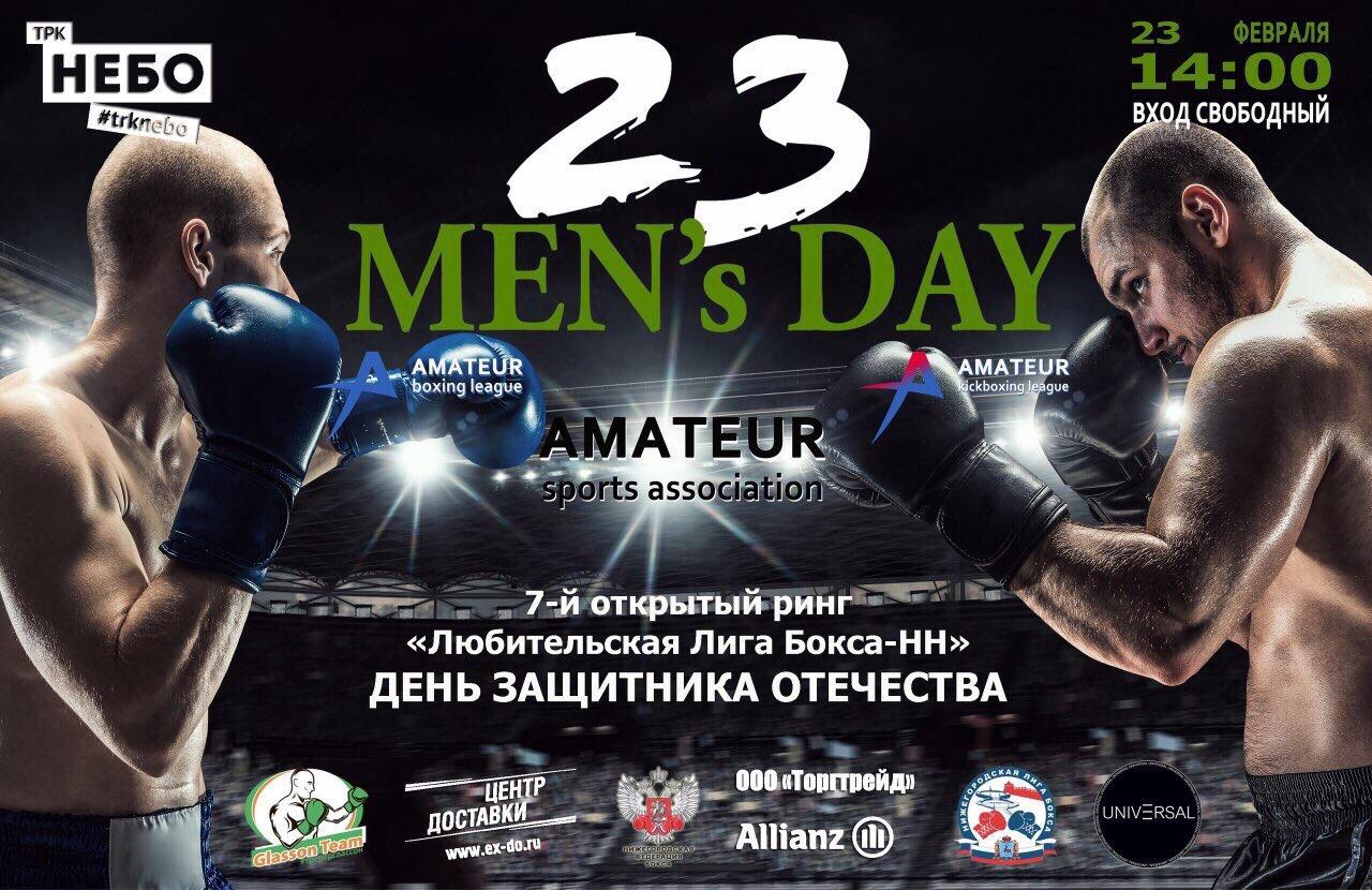 портивный праздник Ассоциации Любительского Спорта