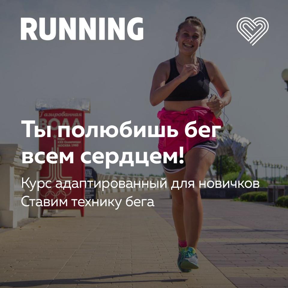 Открытая БЕСПЛАТНАЯ тренировка по технике бега