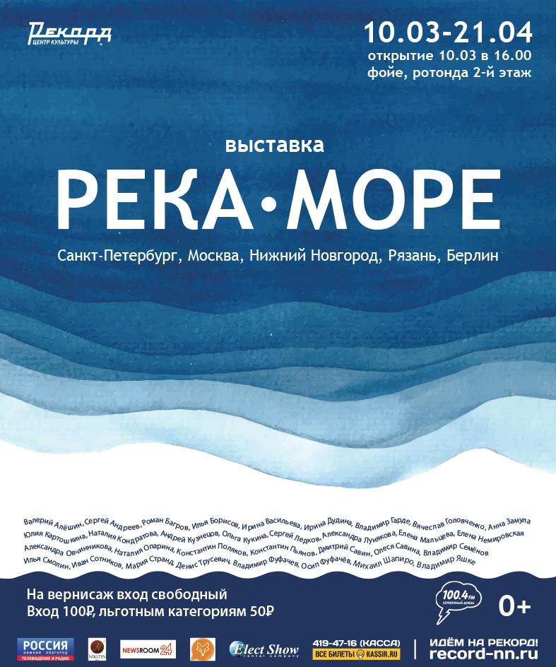выставка Река-море