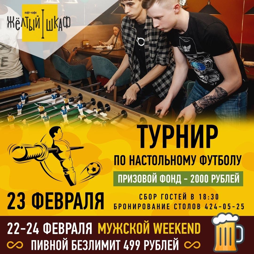 Мужской турнир по настольному футболу