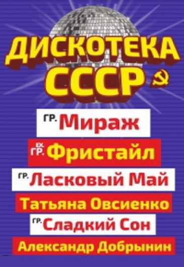 Дискотека СССР