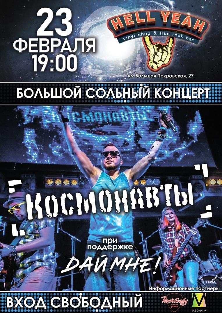 Концерт группы Космонавты