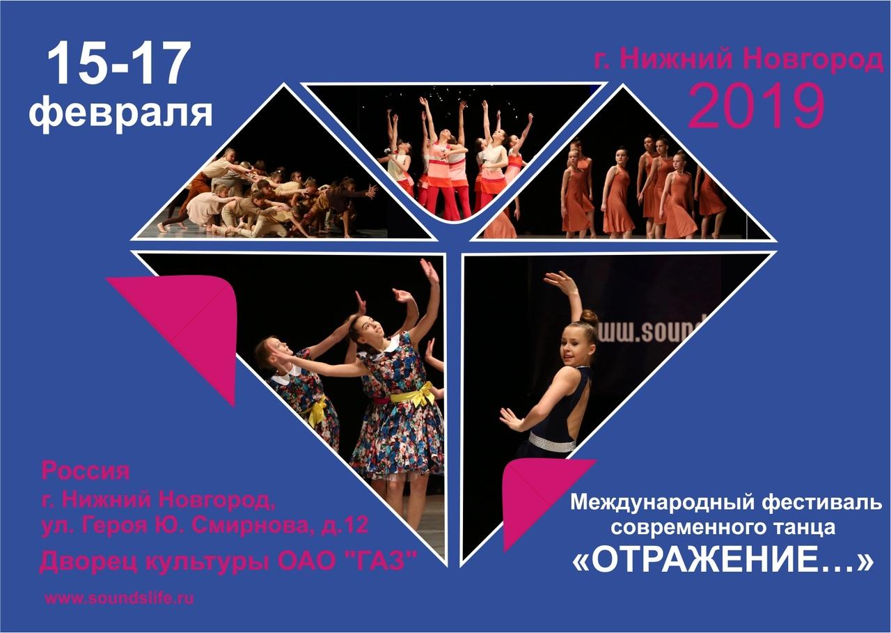 фестиваль современного танца «ОТРАЖЕНИЕ…»
