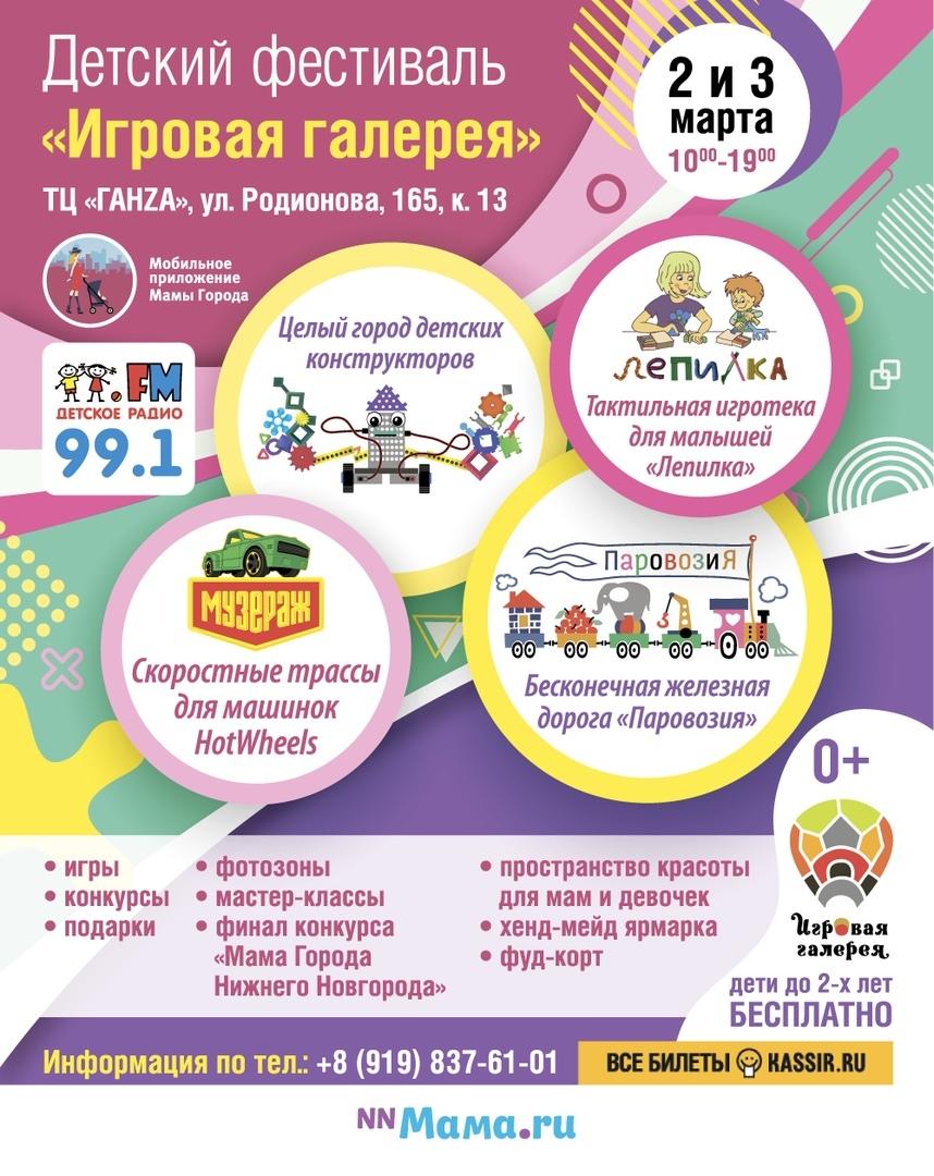 """Фестиваль """"Игровая галерея"""""""