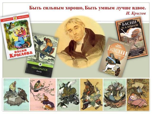 литературная викторина-игра «Басни дедушки Крылова»
