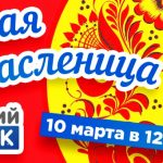 Масленица в Сормовском парке