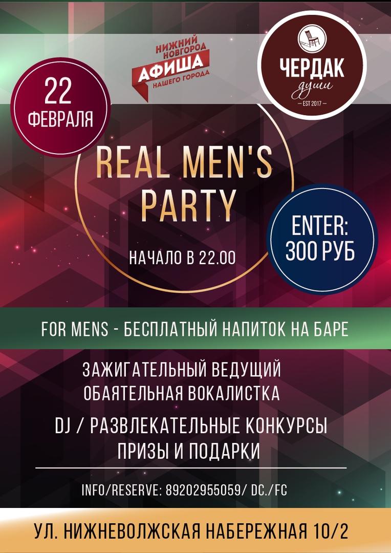 Вечеринка REAL MEN'S PARTY