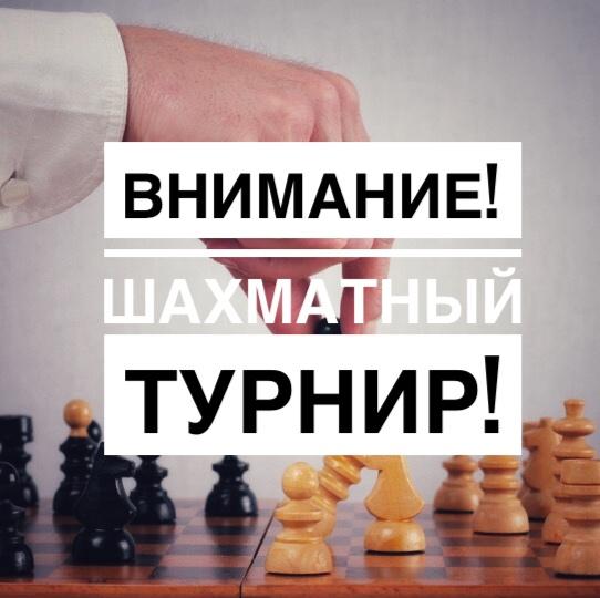 первенство кубка по шахматам в семейном клубе «Крылья»!