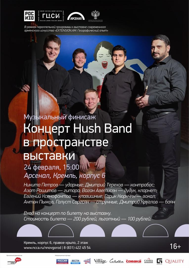 Музыкальный финисаж | Концерт Hush Band
