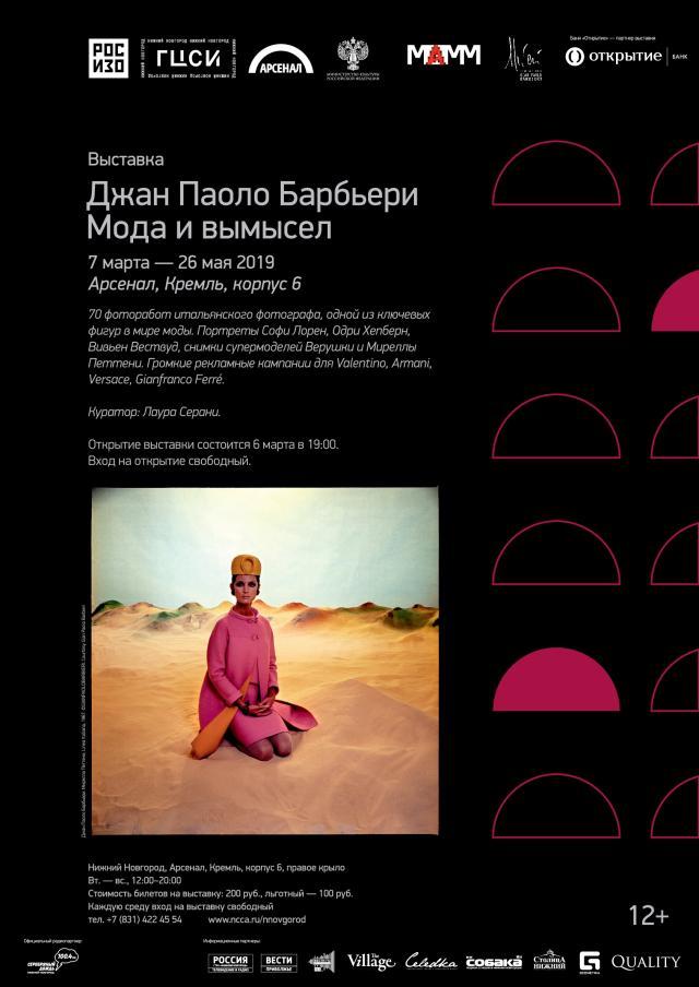 Выставка Паоло Барбьери. «Мода и вымысел»