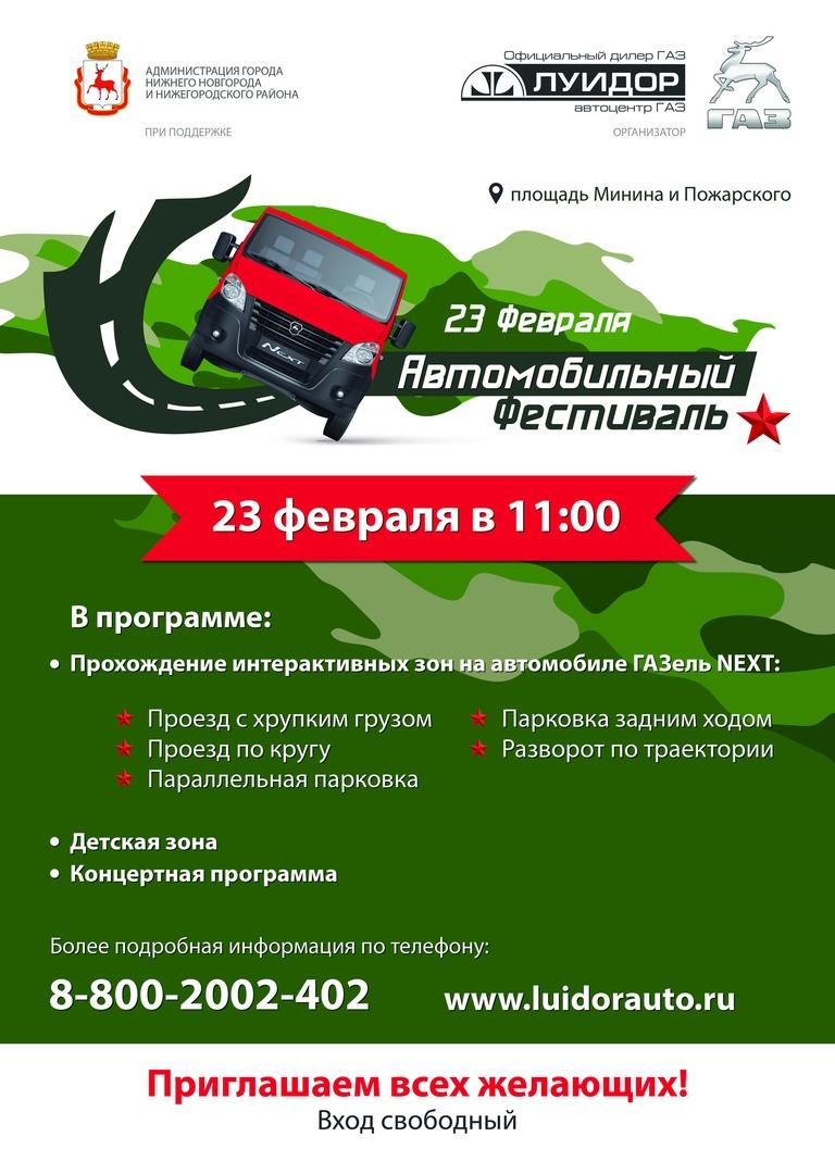 Автомобильный фестиваль водительского мастерства