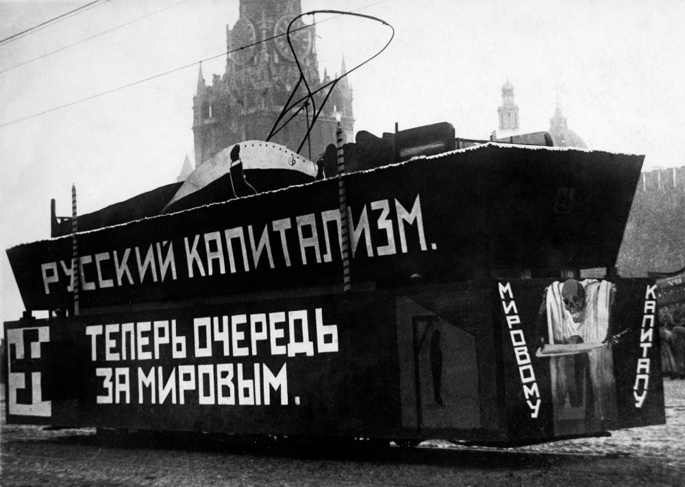 Агитационный трамвай «Похороны капитализма»