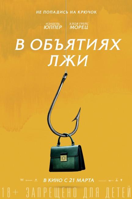 В рамках проекта «Настоящее кино» В ОБЪЯТИЯХ ЛЖИ