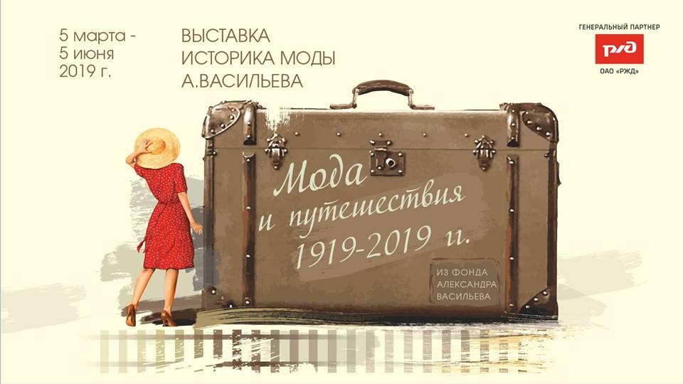 Выставка «Мода и путешествия 1919 — 2019 гг»