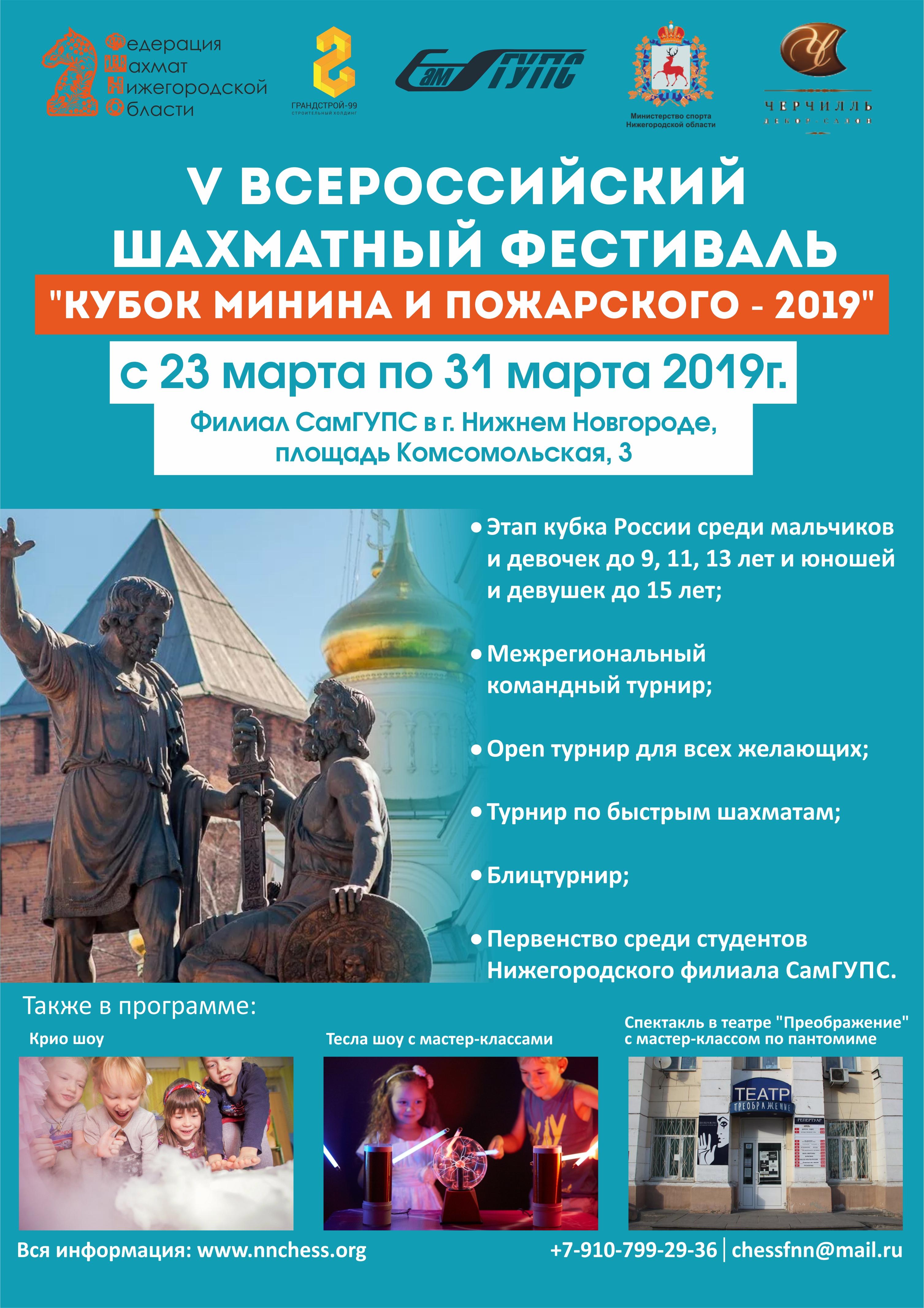 Всероссийский шахматный фестиваль