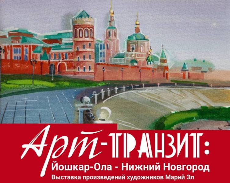 выставка АРТ-ТРАНЗИТ. Йошкар-Ола — Нижний Новгород