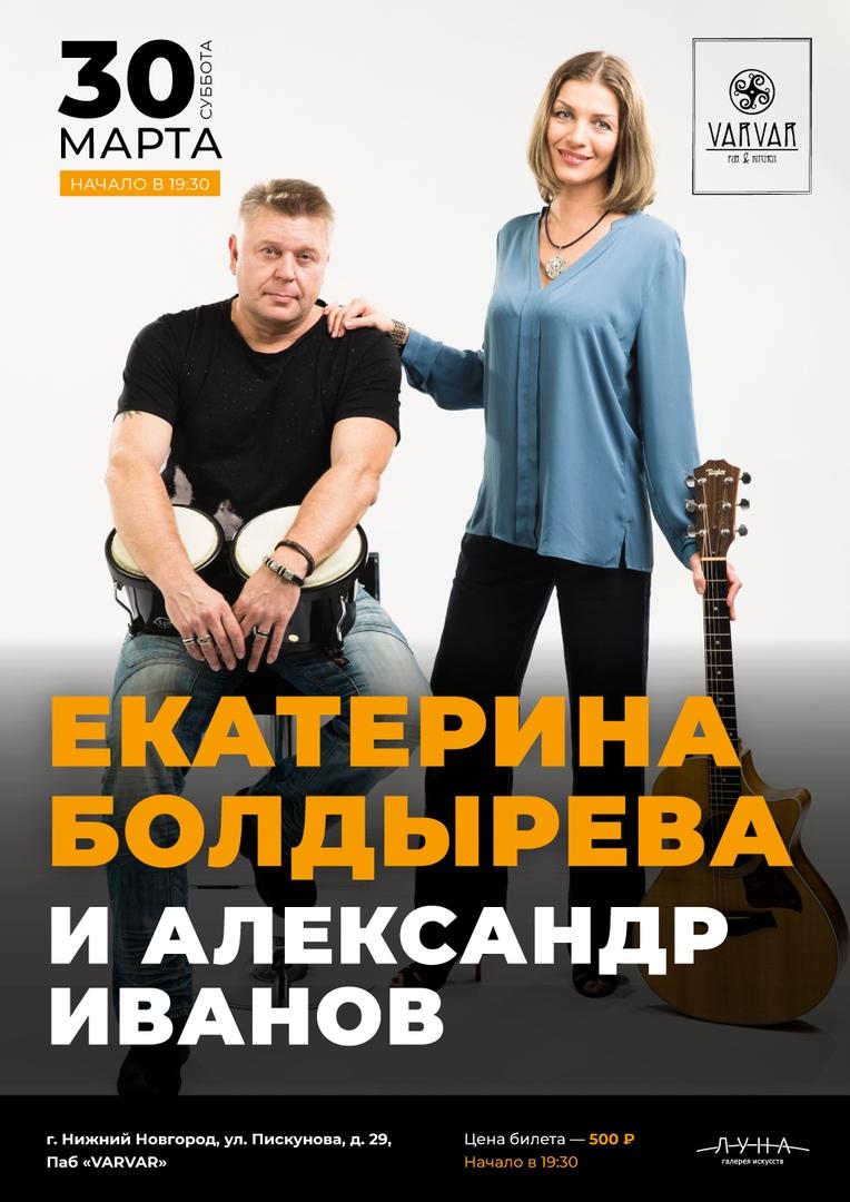 Сольный концерт Екатерины Болдыревой