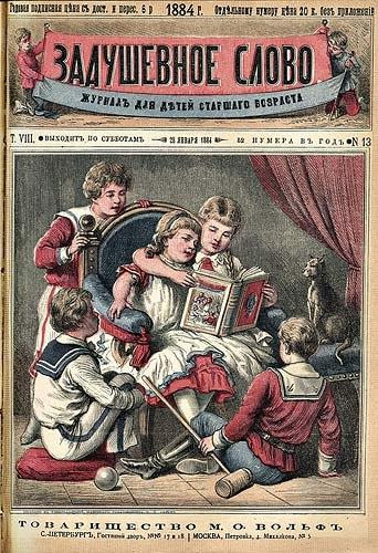 экспозиция «Чтение для сердца и разума: детские издания XVIII-XX веков»