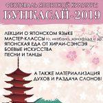 Фестиваль японской культуры Бункасай-2019