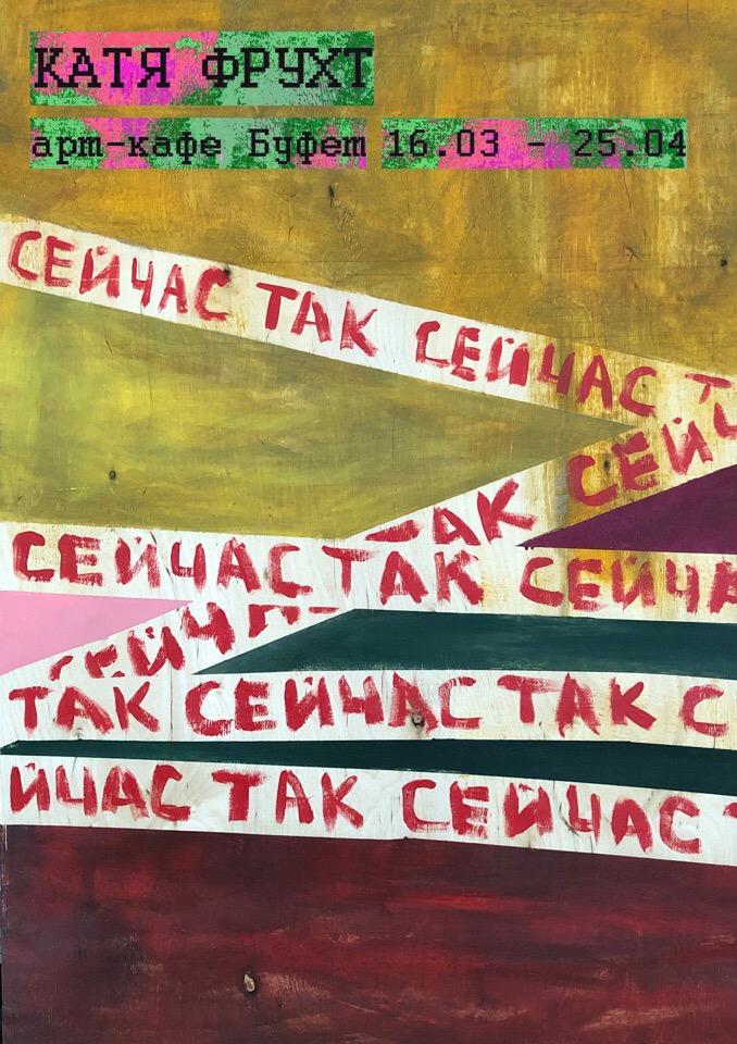 Выставка работ Катерины Фрухт