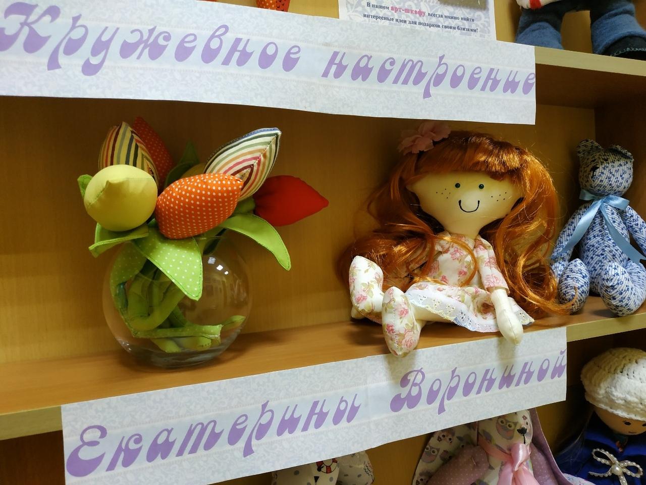 выставка-продажа игрушек ручной работы «Кружевное настроение»