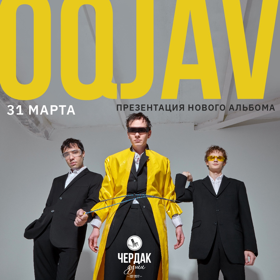 концерт группы OQJAV