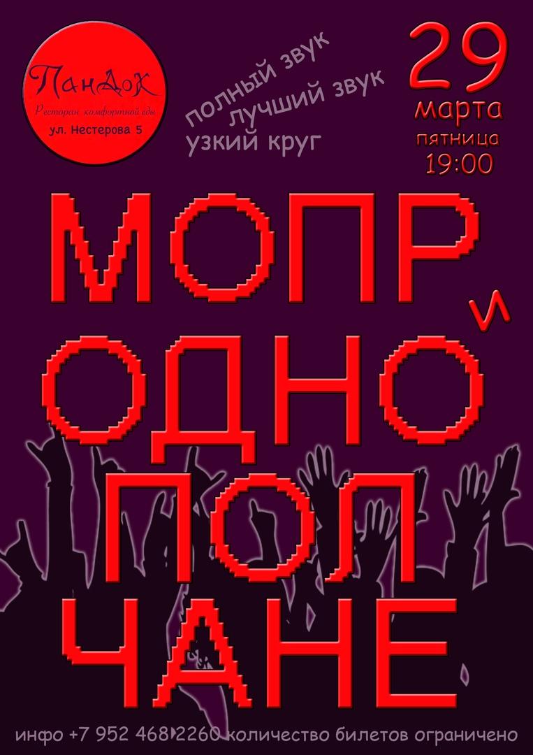 концерт МОПР и «Однополчане»