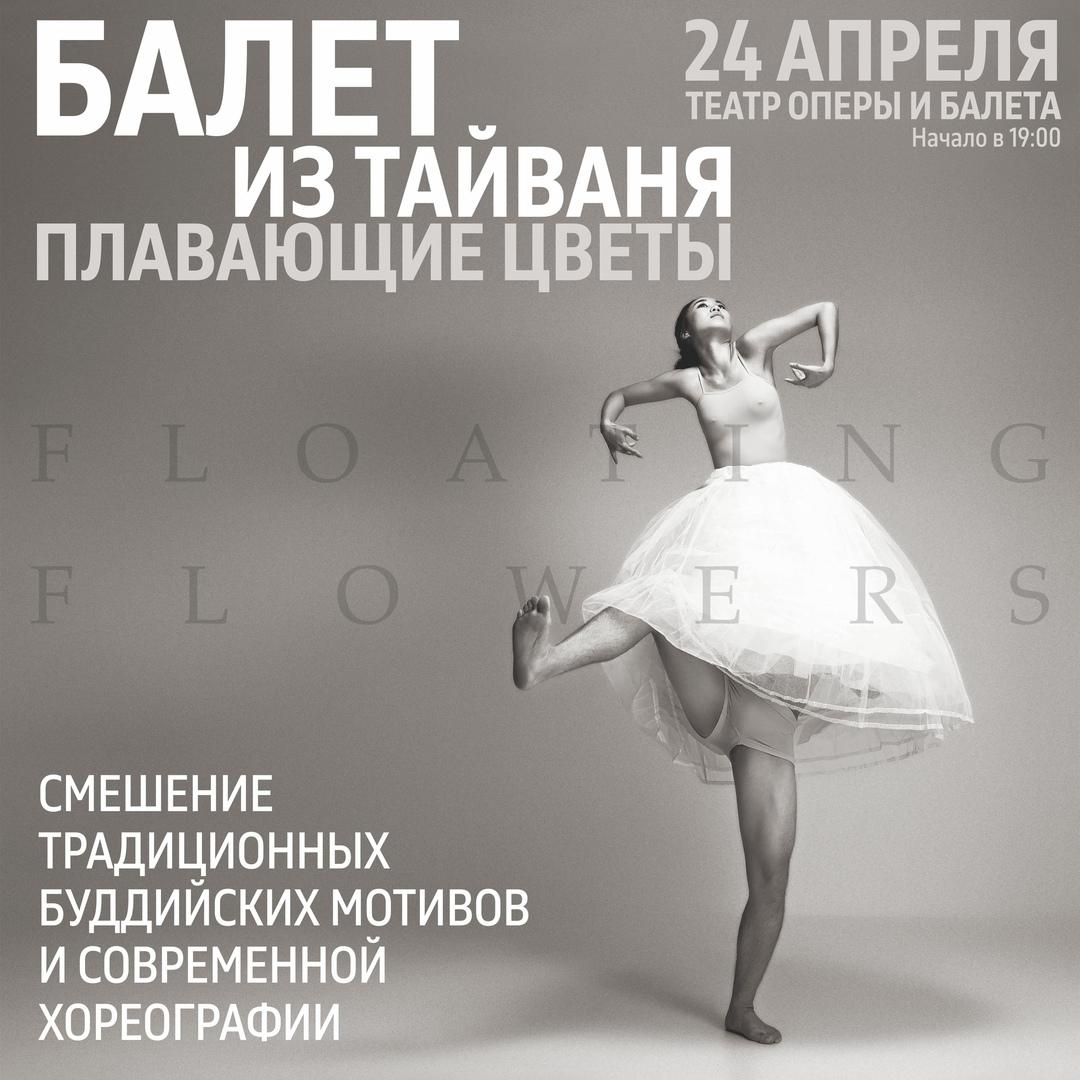 Современный балет из Тайваня | Плавающие цветы
