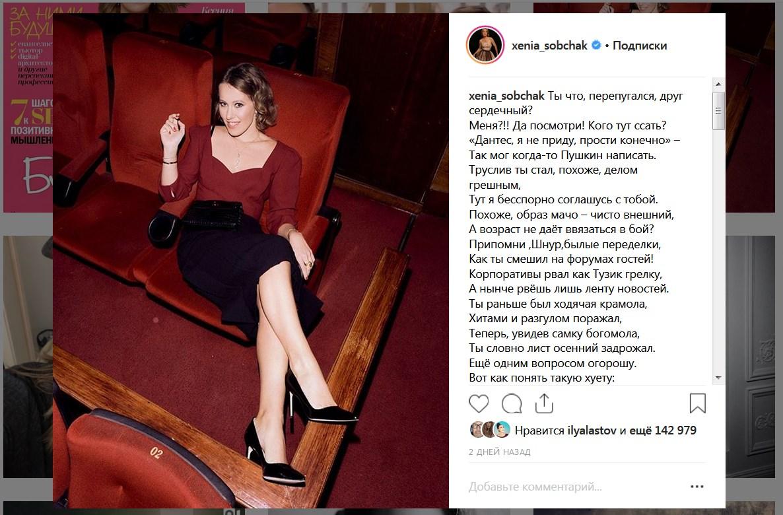 Собчак жестко ответила Шнуру в Инстаграме